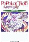 ポポロクロイス物語公式ガイドブック