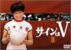 サインはV(8) [DVD]