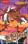 不思議のたたりちゃん 3 (講談社コミックスフレンド)