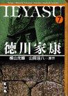 徳川家康(7) (講談社漫画文庫)