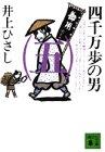四千万歩の男(五) (講談社文庫)
