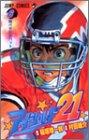 アイシールド21 第6巻 2003年12月19日発売