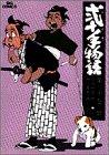 弐十手物語 31 (ビッグコミックス)