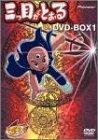 三つ目がとおる DVD-BOX 1