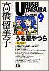 うる星やつら (9) (小学館文庫)