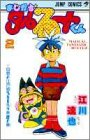 まじかる☆タルるートくん (2) (ジャンプ・コミックス)