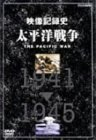 太平洋戦争 DVD BOXセット