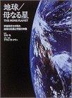 地球/母なる星—宇宙飛行士が見た地球の荘厳と宇宙の神秘