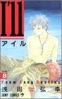 I'll ~アイル~ 8 (ジャンプコミックス)