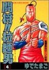 闘将!!拉麺男 4 (ジャンプコミックスセレクション)