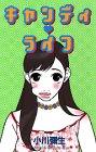 キャンディ〓ライフ (講談社コミックスキス (284巻))