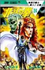 北斗の拳 第24巻 1988-09発売