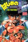 はじめの一歩 第25巻 1994年11月14日発売