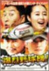 爆烈野球団! [DVD]