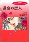 運命の恋人 宮脇明子サスペンス・ホラー名作選 (3) (集英社文庫―コミック版)