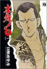 本気!サンダーナ 1 (ヤングチャンピオンコミックス)