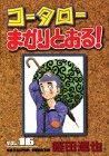 コータローまかりとおる! 第16集 (KCスペシャル)