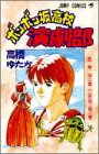 ボンボン坂高校演劇部 (第7巻) (ジャンプ・コミックス)