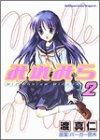 みれみら―Millennium mirage (2) (角川コミックスドラゴンJr.)