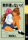教科書にないッ! 8 (ヤングチャンピオンコミックス)