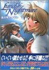Lunatic Nightmare TYPE-MOON傑作選 (ミッシィコミックス ツインハートコミックスシリーズ)真行寺 たつや