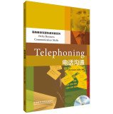 img - for Business English communication and quick breakthrough series: telephone communication(Chinese Edition) book / textbook / text book