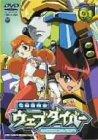 電脳冒険記ウェブダイバー(1) [DVD]