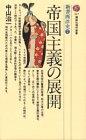 新書西洋史 7 (7) 帝国主義の展開