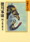 徳川家康(16) (山岡荘八歴史文庫)