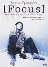 [Focus] [DVD]