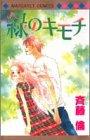 緑のキモチ (マーガレットコミックス)