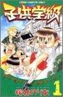 子供学級 (1) (少年チャンピオン・コミックス)