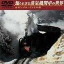 知られざる蒸気機関車の世界(内モンゴル~インド編) [DVD]