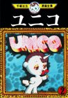 ユニコ(2) <完> (手塚治虫漫画全集)