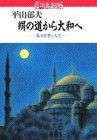 平山郁夫・絹の道から大和へ—私の仕事と人生 (講談社カルチャーブックス)