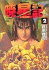 暁星記(2) (モーニングKC)