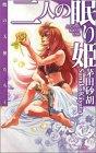 二人の眠り姫―暁の天使たち〈4〉 (C・NOVELSファンタジア)