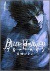 Blue Heaven 1 (ヤングジャンプコミックス)