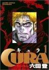 CURA 1 (アクションコミックス)
