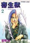 寄生獣 (2) (アフタヌーンKC (29))