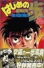 はじめの一歩 第58巻 2001年09月17日発売
