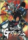 機動武闘伝 Gガンダム 7 [DVD]