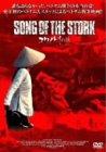 SONG OF THE STORK コウノトリの歌