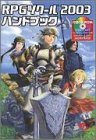 RPGツクール2003ハンドブック