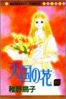 天国の花 2 (マーガレットコミックス)
