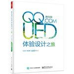 tencent-ued-experience-design-tour-full-colorchinese-edition