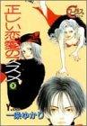 正しい恋愛のススメ (3) (ヤングユーコミックス―Chorus series)