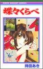 蝶々くらべ (りぼんマスコットコミックス)