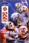 NHK人形劇クロニクルシリーズVol.4 辻村ジュサブローの世界~新八犬伝~ [DVD]