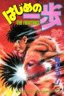 はじめの一歩 第20巻 1993年11月12日発売